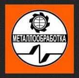 «Оборудование, приборы и инструменты для металлообрабатывающей промышленности» - «Металлообработка-2015»